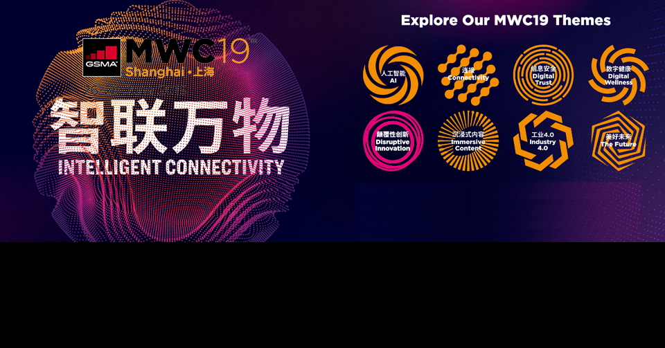 상해 모바일 박람회