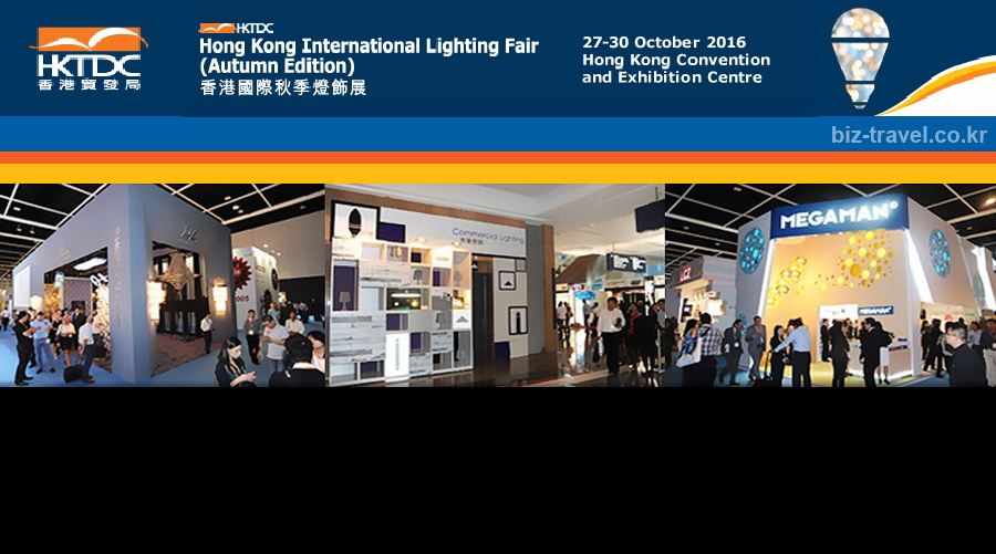 홍콩 추계 조명 박람회 Hong Kong Int'l Lighting Fair 2019 Hong Kong Int'l Lighting Fair