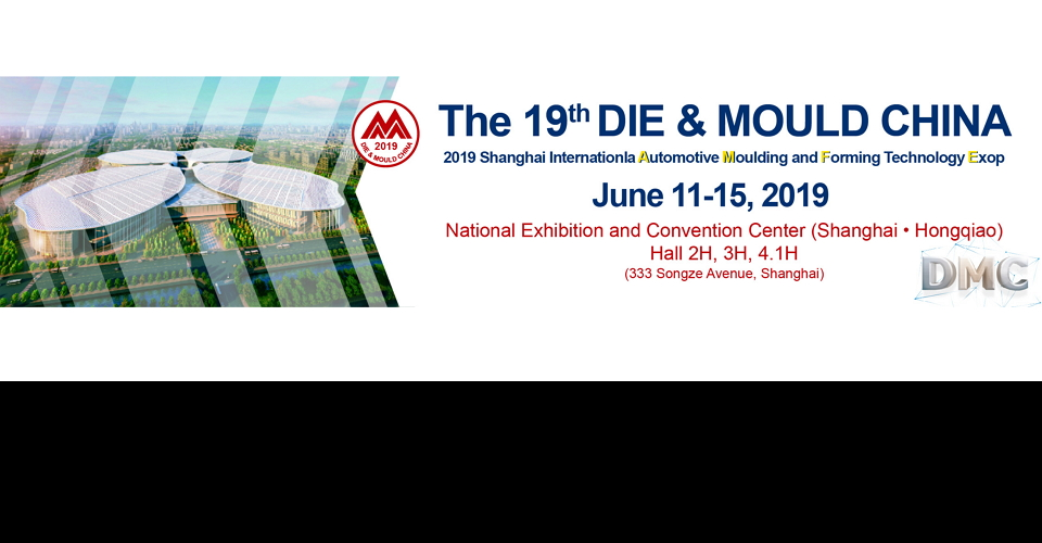 상해 금형기술 및 장비 박람회