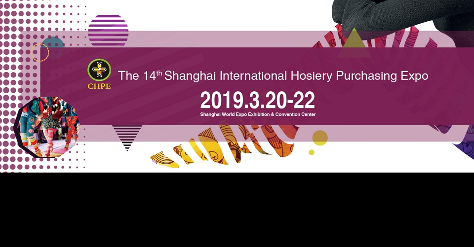 상해 양말/스타킹 전시회 CHPE 2020 China International Hosiery Purchasing Expo