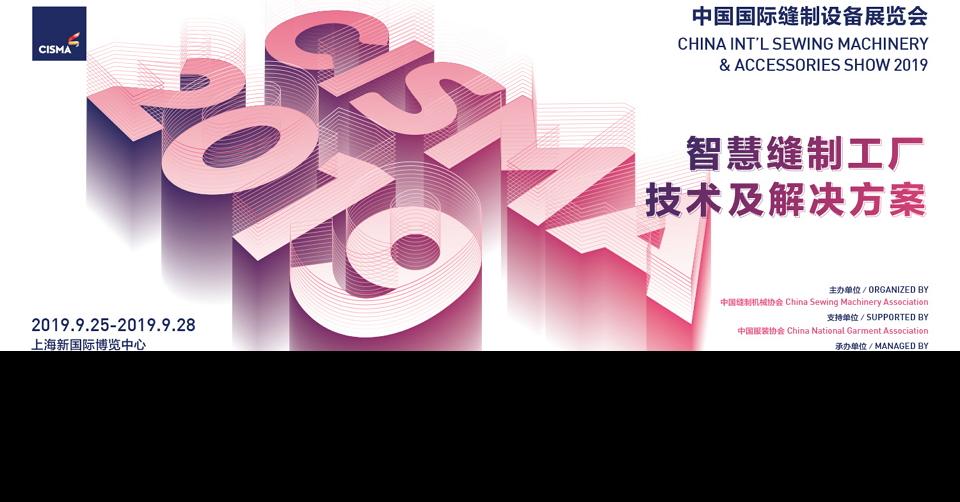 상해 봉제기계 박람회 CISMA 2019 China International Sewing Machinery and Accessories Show