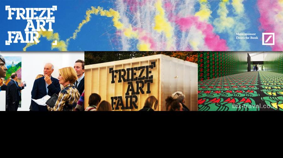 런던 프리즈 아트 페어 Frieze Art Fair 2020 International Contemporary Art Fair