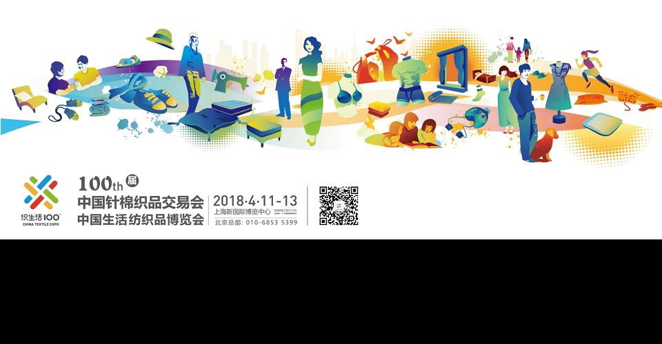 상해 언더웨어/홈텍스타일 전시회Mode Underwear and Home Textiles 2019 China Knitwear Cotton Trade Fair for Mode Underwear and Home Textiles
