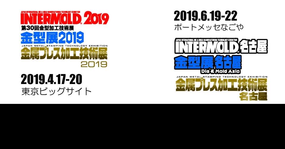 동경 금형 박람회INTERMOLD/Die&Mold Asia 2019International Die and Mold Manufacturing Technology Exhibition