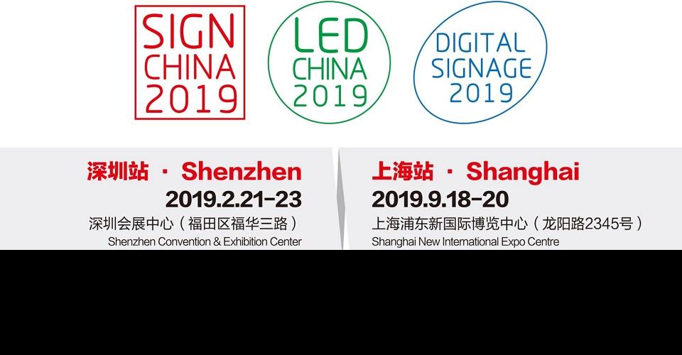 상해 LED/LED조명 박람회 LED CHINA/LED Lighting CHINA 2019 The World's Largest LED and LED Lighting Event