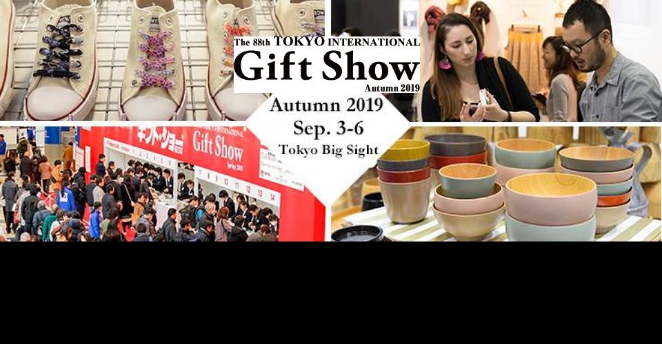 동경 선물용품 박람회 Gift Show 2019 Tokyo International Gift Show