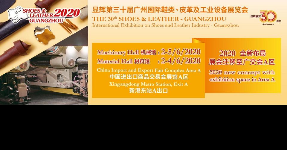 광조우 신발 및 피혁 박람회 SHOES & LEATHER/ GILE&GITTME 2020 International Exhibition on Shoes & Leather Industry