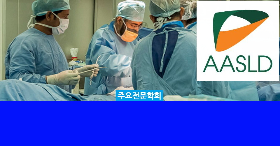 보스톤 미국 간장 학회 연례회의 AASLD The Liver Meeting 2019 Annual Meeting of the American Association for the Study of Liver Diseases