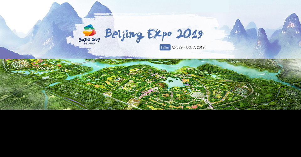 베이징 세계 원예 박람회