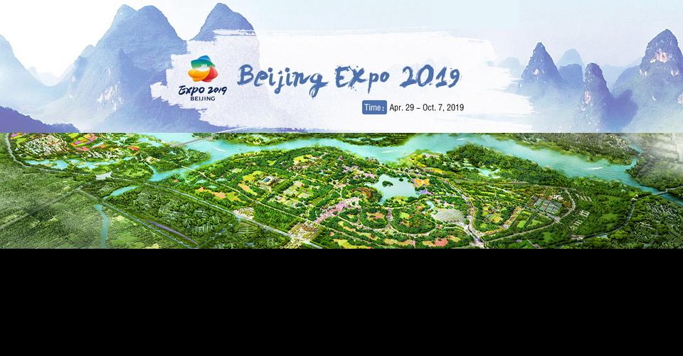 베이징 세계 원예 박람회BEIJING EXPO 2019BEIJING WORLD HORTICULTURAL EXPOSITION(中国北京世界园艺博览会)