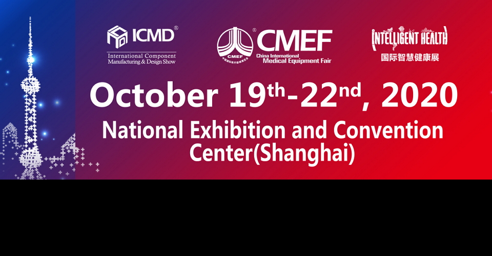 상해 의료기기 박람회 CMEF Spring 2020 China International Medicinal Equipment Fair