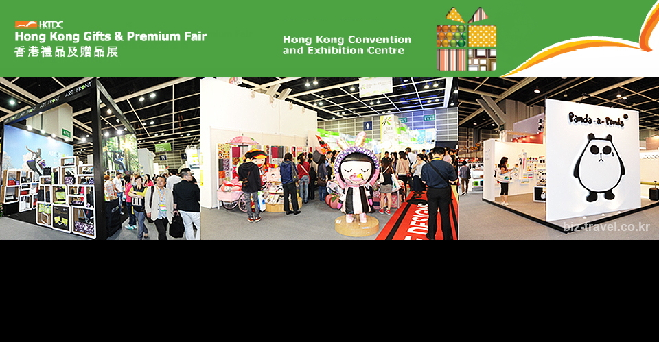 홍콩 선물용품 박람회 Hong Kong Gifts & Premium Fair 2020 Hong Kong Gifts & Premium Fair