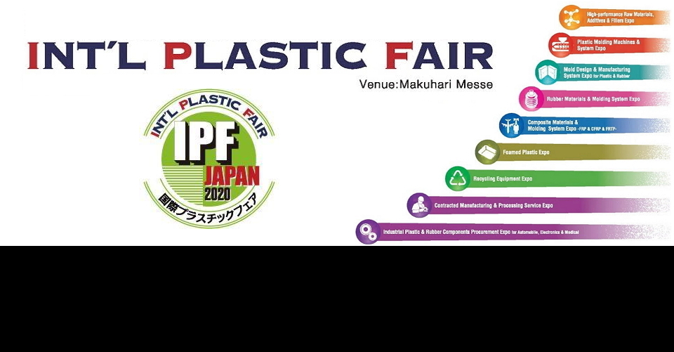 동경 플라스틱 박람회 IPF Japan 2020 International Plastic Fair