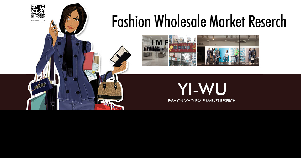 이우 도매시장 시장조사 YIWU Wholesale market 2019 China Yiwu International Trade City / Futian Market Reserch