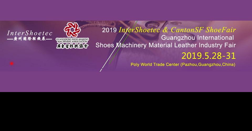 광조우 신발 소재 및 기계 박람회Canton SF 2019Guangzhou International Shoe Material Machinery Leather fair