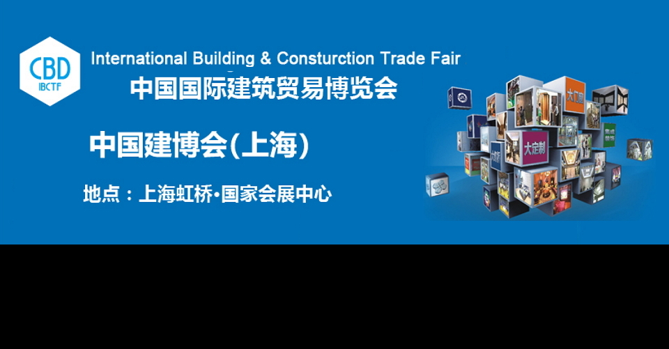 상해 건축 기자재 박람회 CBD-IBCTF 2020 International Building & Construction Trade Fair