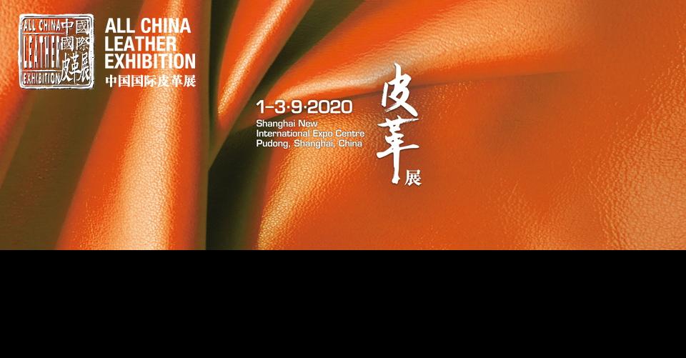 상해 피혁 원부자재 박람회 ACLE 2020 All China Leather Exhibition