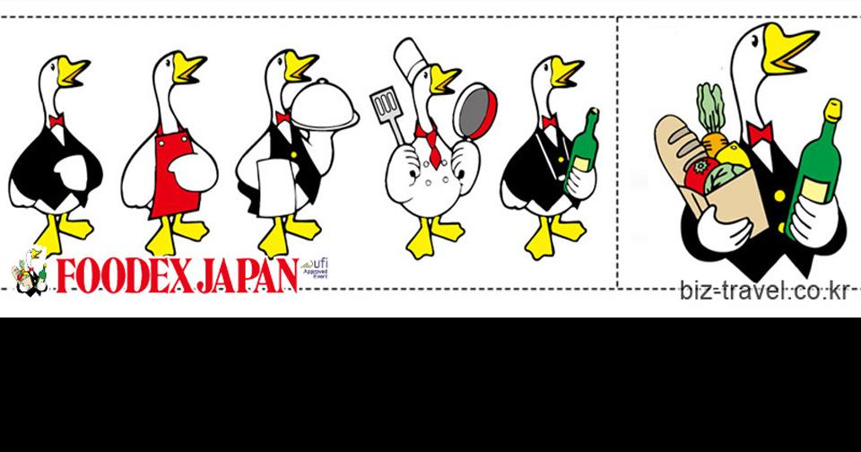 동경 식품/음료 박람회FOODEX JAPAN 2019International Food and Beverage Exhibition