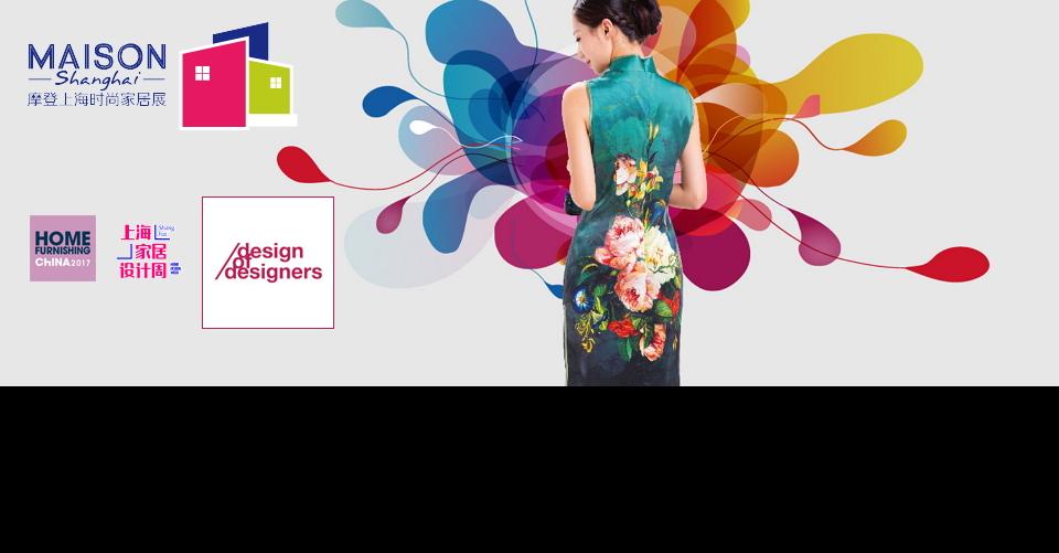 상해 인테리어디자인 및 라이프스타일 박람회 MAISON Shanghai 2019 Lifestyle Show for Fashionable Design, Trendy Homes and Design Activities