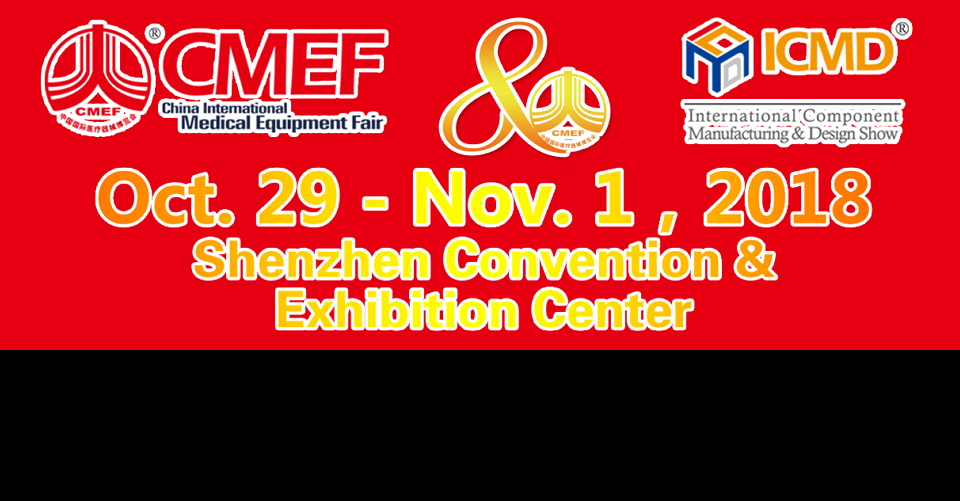 심천 의료기기 박람회
