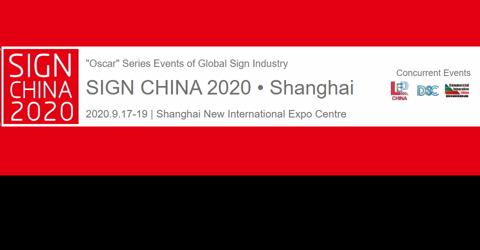상해 사인광고 박람회 SIGN CHINA 2020 China's Definitive Sign Event