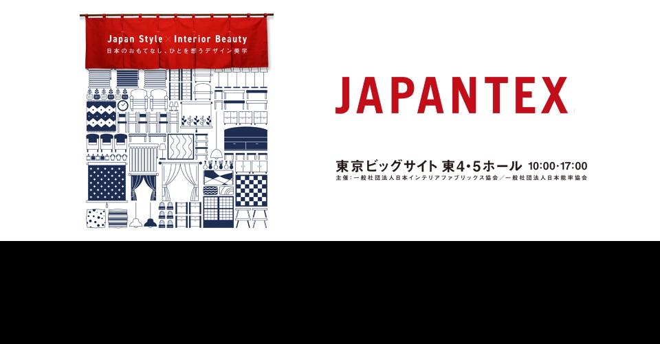 동경  인테리어직물 박람회JAPANTEX 2018Architecture + Interior Week