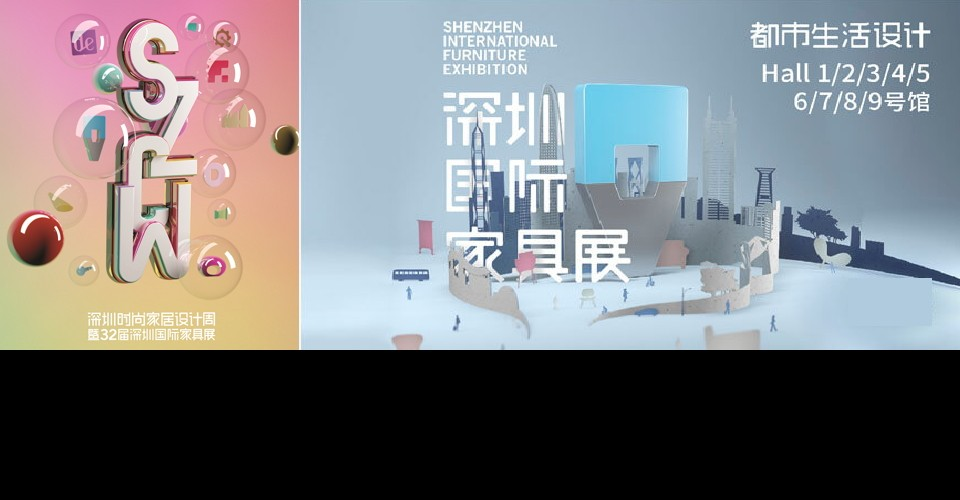 심천 가구 전시회 SIFE 2020 Shenzhen International Furniture, Home Decorations, Material & Accessory Exhibition