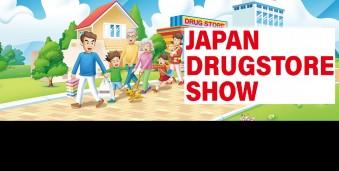 동경 일본 드럭스토어쇼 JACDS 2020 Japan Drudstore Show