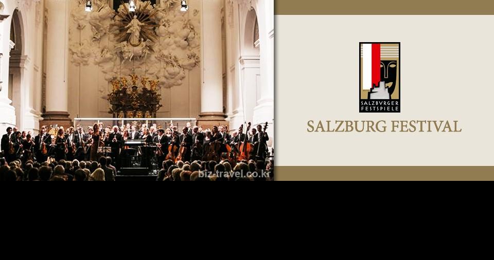 잘츠부르크 음악 페스티벌 Salzburg Music Festival 2020 Salzburg Music Festival