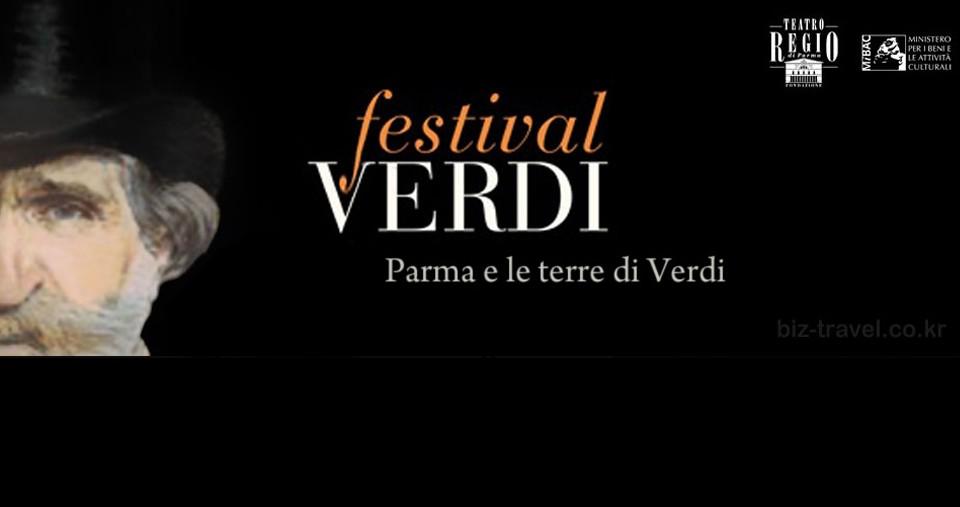 파르마 베르디 페스티발 Verdi festival 2020 Verdi festival