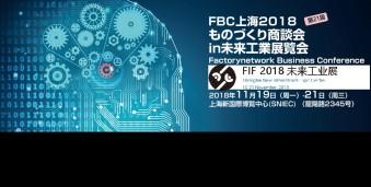 상해 미래제조산업 박람회FIF 2018Shanghai Future Industrial Fair
