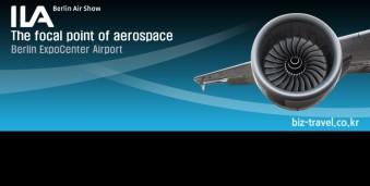 베를린 항공우주 및 드론 박람회ILA 2020Berlin Air Show